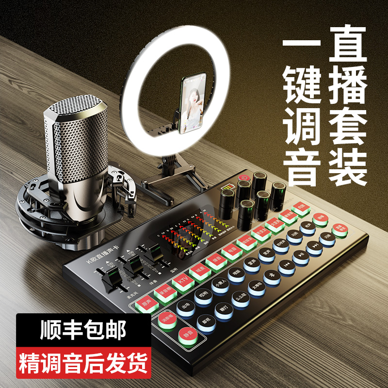 Live equipment full set of sound card singing mobile phone dedicated shake voice main network red computer universal recording microphone all-in-one K song capacitor microphone converter set home professional