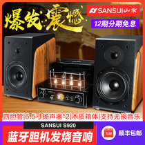 Landscape s920 biliary electronic tube amplifier HiFi fever Bluetooth subwoofer wooden speaker set