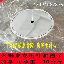 Hot pot table fill hole cover round hot pot table cover induction cooker cover table hole cover table pot circle hole cover thick.