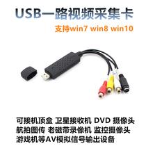 Batch 1 Way video capture card AV signal to USB capture card one way capture card AV BNC to USB computer