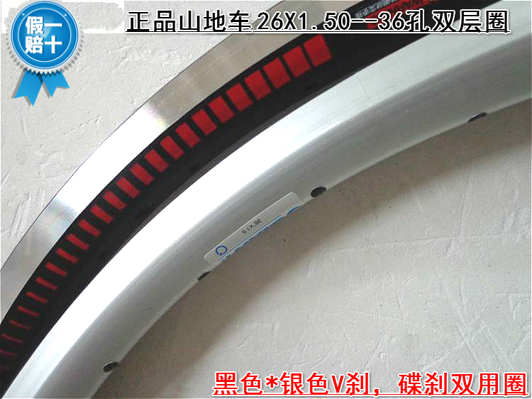 Genuine Giant 36-hole 26X1.50 double-ring aluminum alloy double-ring mountain bicycle city ring wheel