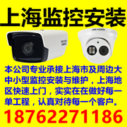 Shanghai professional monitoring installation, city service fees, camera equipment, network Hikvision Suite