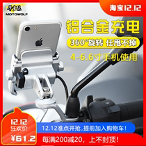 Electric Pedal motorcycle navigation mobile phone charging bracket shockproof bike ride takeaway fixed frame aluminum alloy