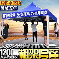 Outdoor advertising tent printed telescopic awnings folding four-foot umbrella four-corner rain shelter around the stall