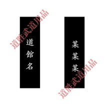 Taekwondo Carte with embroidery Private custom-made Chinese in English Korean and Japanese