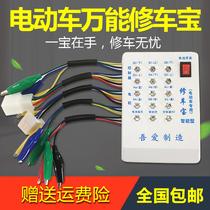 Electric vehicle Repair Bao Universal Motor Detector Hall detection controller turn brake repair test repair Car Treasure