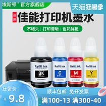 Applicable canon G2810 printer ink 890G3800G1800G1810G2800G3810G4810G3000 inkjet printer ink 890G3800G1800G1810G2800G3810G4810G3000 inkjet printer ink