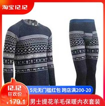 FH Merino wool warm underwear Set mens Autumn clothes and autumn pants cold bottom 230g