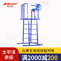 Xiang Tai school competition dedicated volleyball referee chair chair mobile elevated chair referee dedicated