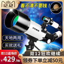 Astronomical telescope professional stargazing high magnification 10000 times times HD view Deep Space student adult children