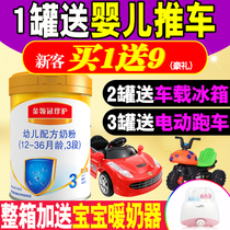(New customers buy 1 free 9)Elijah crown Jane 3-stage milk powder milk powder 3-stage 900g listening canned