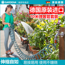 Germany imports Gardiner take 10 meters spring tube set balcony watering flower cleaning easy to use not winding 18424