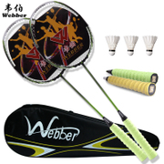 Genuine carbon fiber Weber 2 pack single shot doubles badminton racket attack type total post carbon