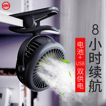 USB small fan mini rechargeable student dormitory bed mute portable portable handheld office desktop hand-held clip baby stroller small fan battery small electric fan