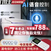 Fully automatic AI voice smart toilet Instant hot one-piece electric household toilet clamshell toilet flusher