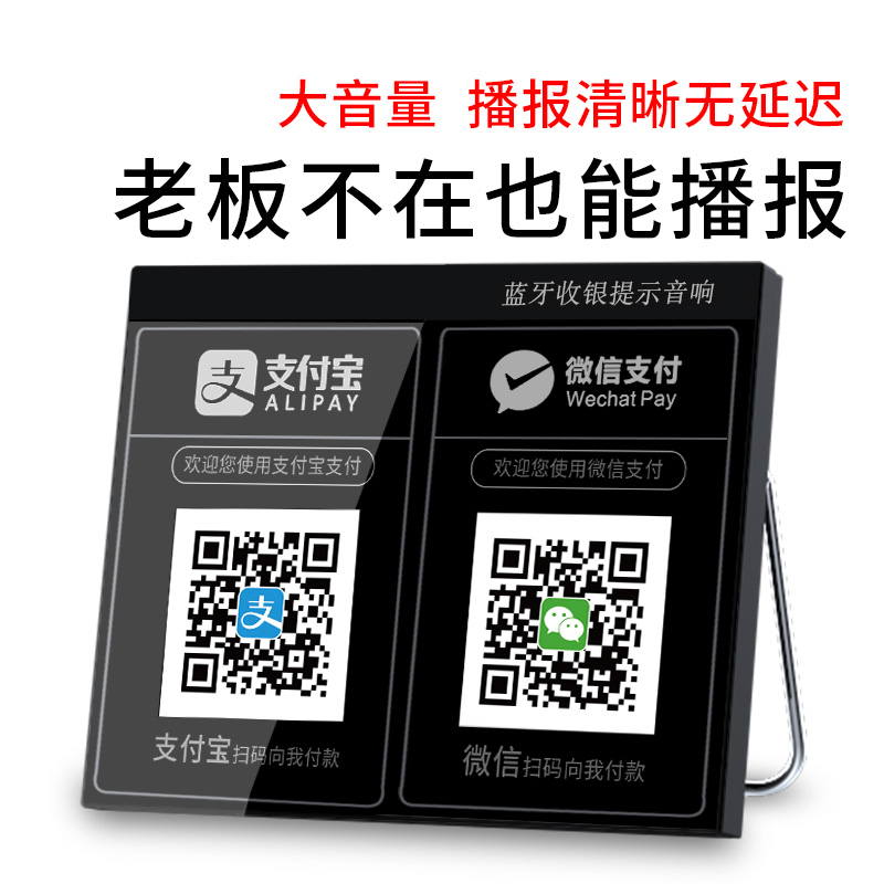 WeChat receives money, prompts voice and Voice Announcer, Alipay two dimensional code collection artifact arrival reminder, payment code payment, large volume loudspeaker mobile phone, wireless Bluetooth small speaker.