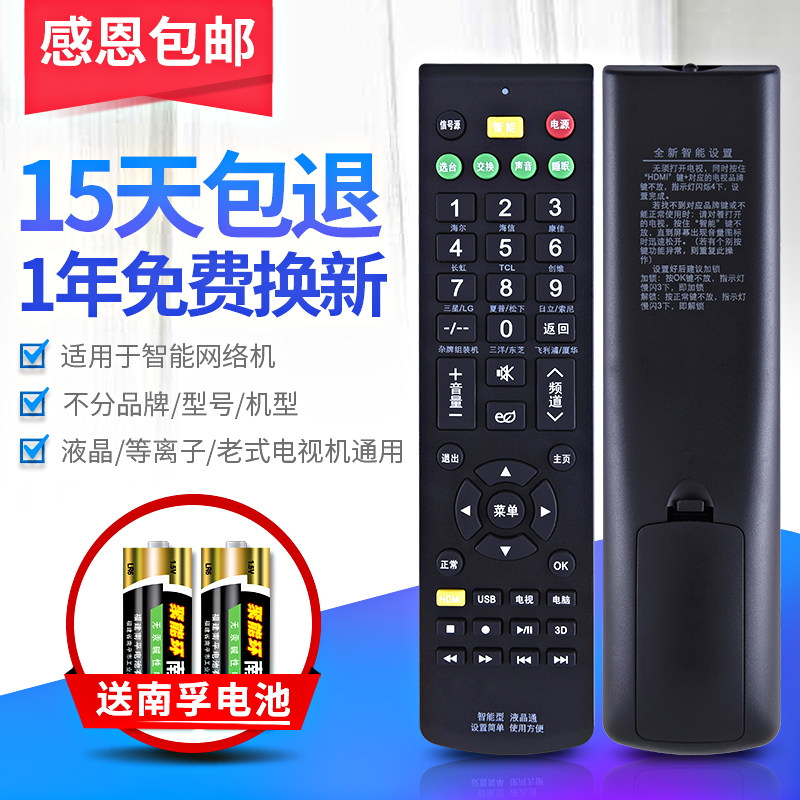 Universal LCD TV remote controller is controlled by all Panda Samsung TCL Changhong Kangjia Hirsch Haier Skyworth LG Kaikev KKKTV Cool Cape Sharp Sony Philips