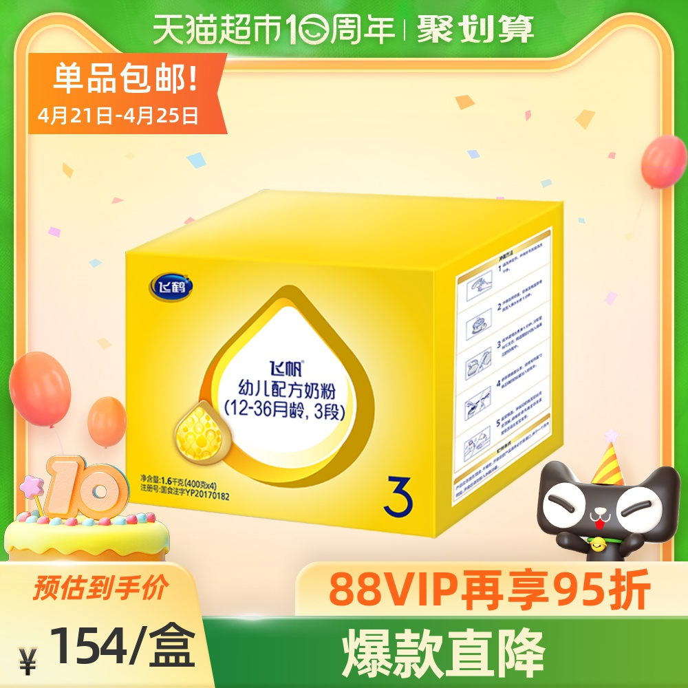 Official Feihe Feifan four packs of 3-stage milk powder 1600g suitable for 1-3 years old classic series formula domestic