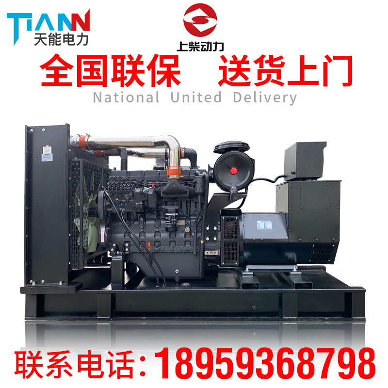 Shanghai Chai share power 200KW diesel generator set brushless generator 200 kW fully automatic