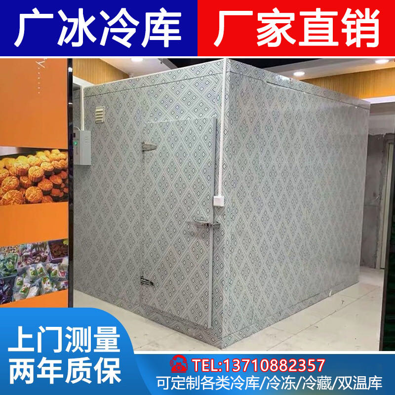 Wide ice cold storage a full set of equipment small cold storage fruit and vegetable preservation library meat freezer freezer ice storage board