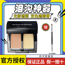 Mao Geping two-color concealer flagship store Official flagship powerful concealer Makeup artist special repair