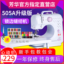 Fanghua 505A sewing machine Home Mini Electric Multi-function with lock edge small desktop eat thick sewing machine