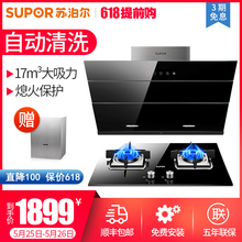 Sulpur J613+QB503 Suction Fume Machine Gas Cooker Set Kitchen Household Tobacco Machine Cooker Set