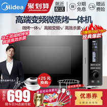 Midea Midea M3-L238E intelligent microwave oven home frequency light oven multi-function micro-steaming roast one