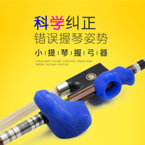 Violin grip bow bow orthodontic right-hand lever swing bow holding bow-holding arch-hand posture exerciser