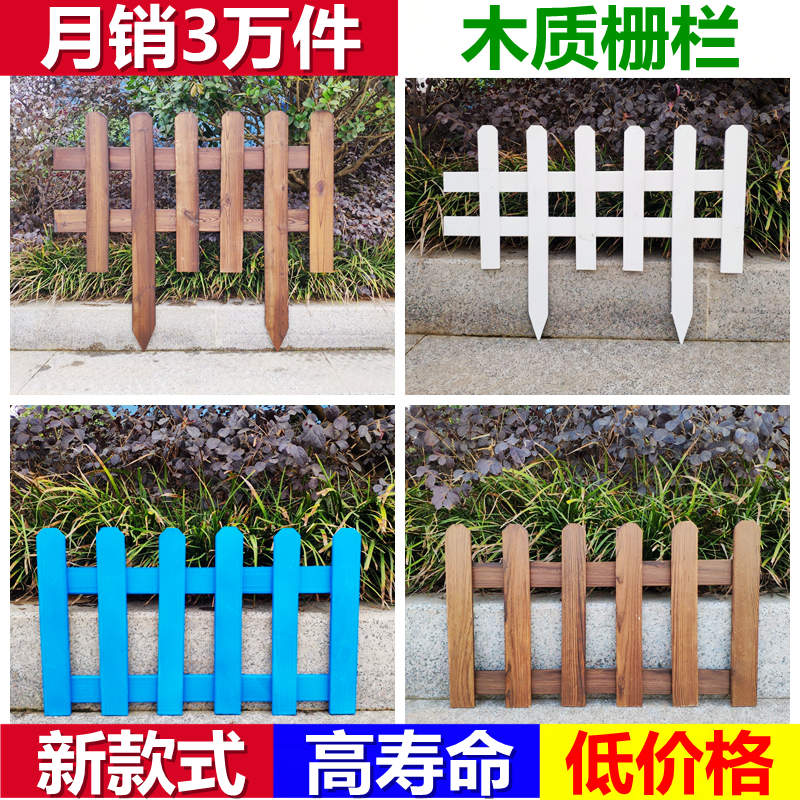 Outdoor solid wood fence guardrails decorate the garden fence outdoor courtyard fence carbonized anti-corrosion wood flower bed small fence