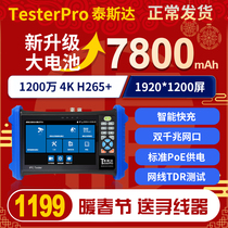 Network engineering po TP7000 coaxial HD video surveillance camera Tester Dahua multi-function tool