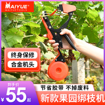 Agricultural tomato Tomato tied branch machine tied vine seedling device Nail grape tied machine artifact automatic tape cucumber
