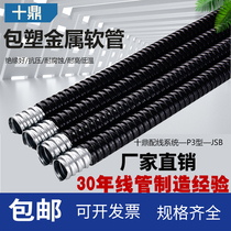 National standard package plastic metal hose through the pipe snake skin tube plastic bellows wire cable flat package flame retardant pipe whole roll