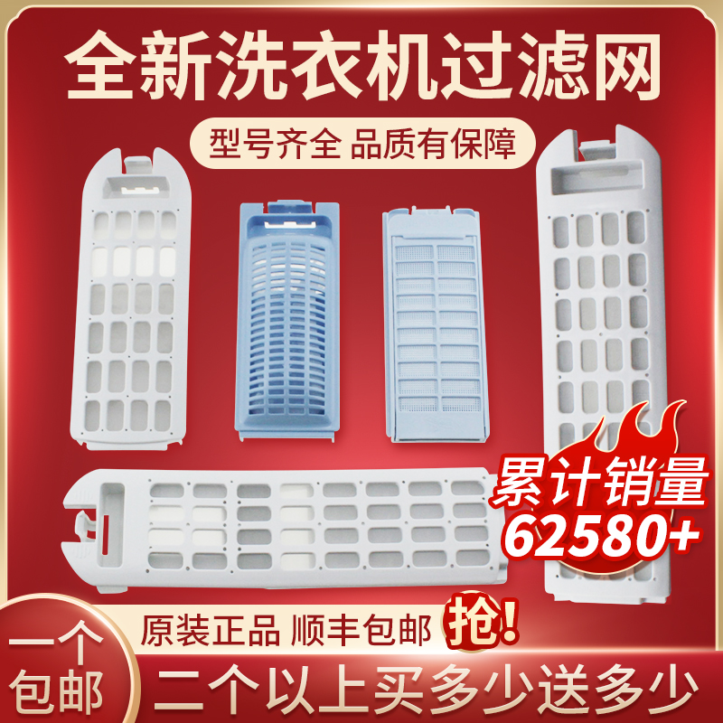Original haier Haier washing machine filter box original size prodigy king hair remover universal accessories official