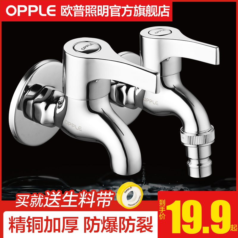 OPPLE OPPLE Copper Quick Open Faucet Mop Pool Single Cold Faucet 4:6 Washing Machine Household Extension Q