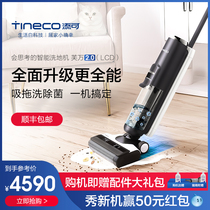 (New product)TINECO TIMKE wireless intelligent floor washing machine Fuwan 20 household suction and drag washing all-in-one machine LCD