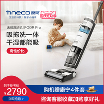 TINECO adds wireless landwasher IFLOOR Pro home drag-and-pull all-in溼 use