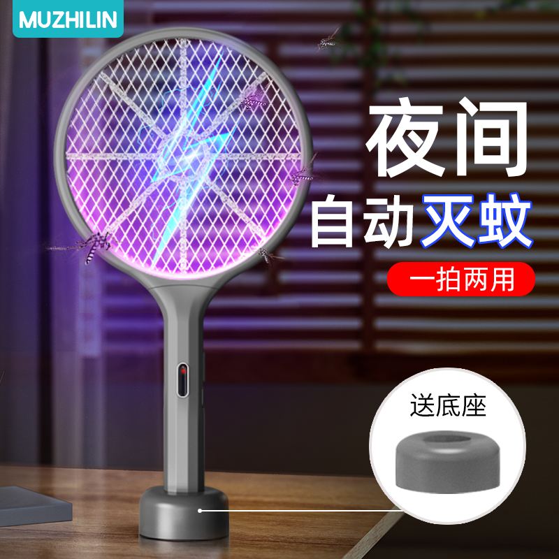 Wood forest electric mosquito beat charging home electric mosquito shoot mosquito fly pat powerful mosquito repellent super strong artifact