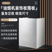 Range hood decorative cover custom upper exhaust pipe smoke pipe occlusion ugly stainless steel baffle wind pipe hoard