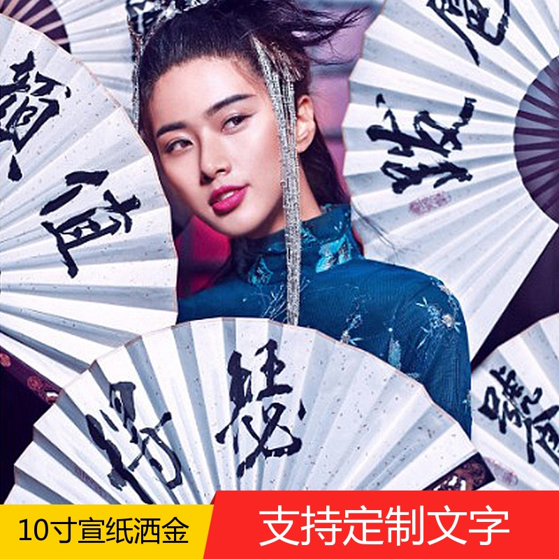 New photographic props in ancient costume Fan Sprinkle Jinxuan Paper Brush Calligraphy Fan Shadow Studio Chinese Wind Photography props