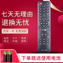 Sharp LCD universal remote control with voice remote control can not be universal note thank you