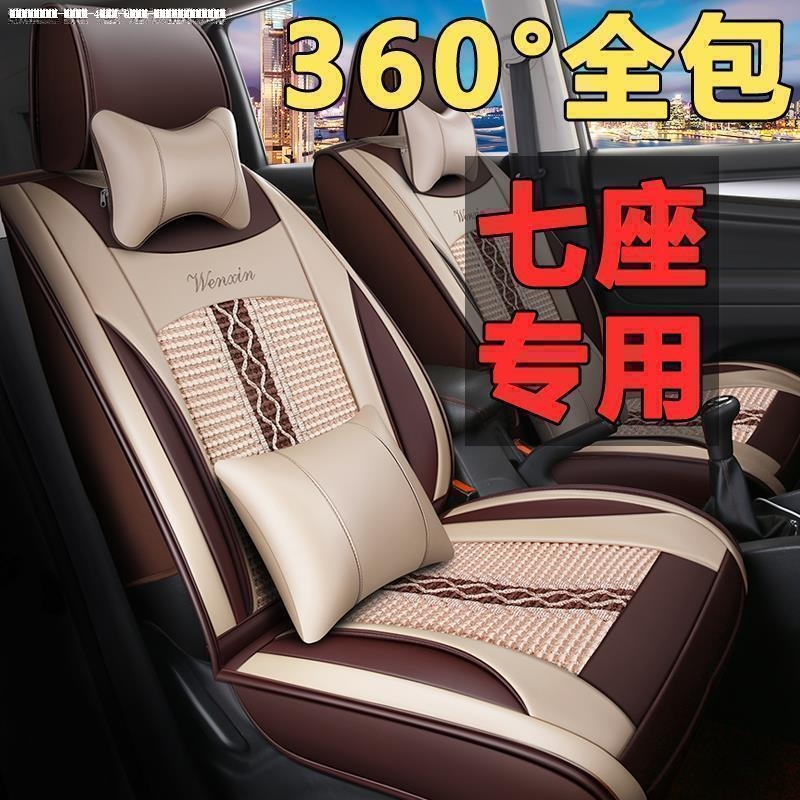 Four seasons of universal breathable full surround cushion Wuling Hongguang v seven-seat special fabric summer car seat cover