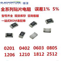Résistance au condensateur à puce 0201 0402 0603 0805 1206 1210 1812 2512 gamme complète