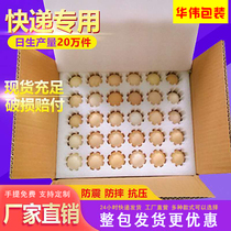 Egg foam box express special mail earth egg box shock-proof pearl cotton egg 託 packaging box artifacts