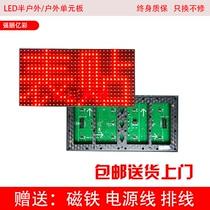 LED display table paste P10 unit board monochrome outdoor door head electronic billboard caption power accessories module