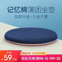 Japanese futon round cushion tatami window mat floor thick cushion redwood chair cushion