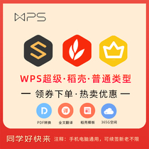 WPS Super will be a year PDF to WORD to text translation WPS yuan member January WPS rice shell ppt template