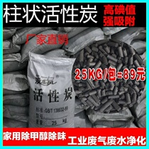 25KG Bulk Coconut Shell Columnar Bulk for Waste Gas Treatment in Industrial Activated Carbon Spray Painting Room