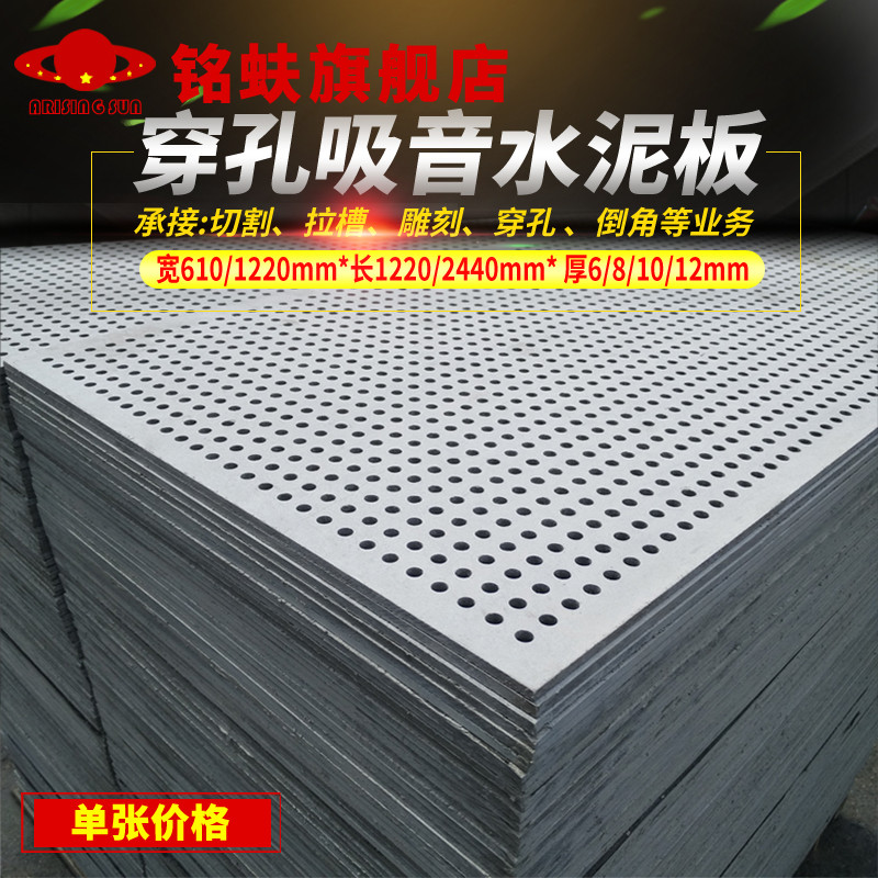 Perforated cement plate round-hole sound-absorbing board office building hall A1 fire barrier ceiling plate 681012mm