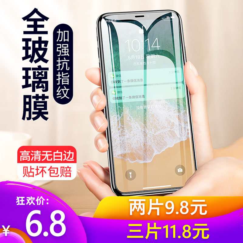 Apple X Toughened Film iPhone X Full Screen Covers 6/6s/7/8/6P/7P/8PiPhone Blue Phone Xr Half Screen xsmax Anti-fingerprint plus Full Edge Mobile Phone Grinded XR Glass